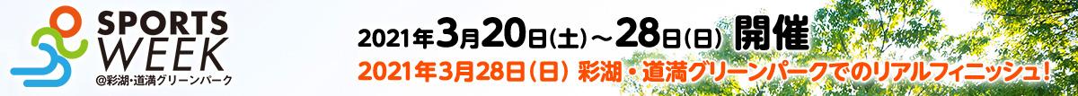 スポーツweek@彩湖・道満グリーンパーク【公式】